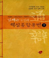 김재근 선생의 핵심종합통변(하)