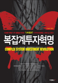 복잡계 투자혁명