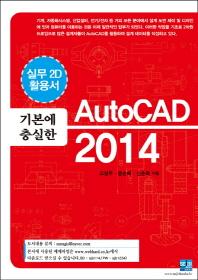 기본에 충실한 AutoCAD 2014
