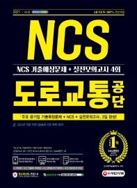 All-New 도로교통공단 NCS 기출예상문제+실전모의고사 4회(2021)