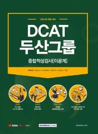 DCAT 두산그룹 이공계 종합적성검사(2021)