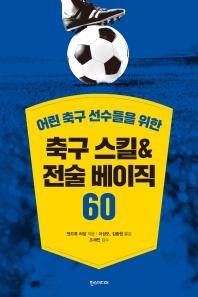 어린 축구 선수들을 위한 축구 스킬&전술 베이직 60