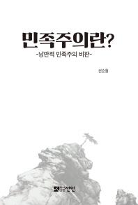 민족주의란?