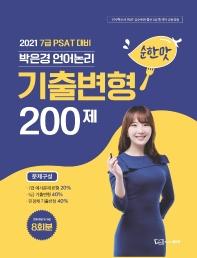 2021 7급 PSAT 대비 박은경 언어논리 기출변형 200제