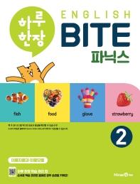 하루 한장 English BITE 초등 파닉스. 2(2021)