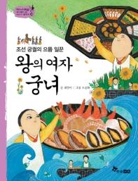조선 궁궐의 으뜸 일꾼 왕의 여자 궁녀