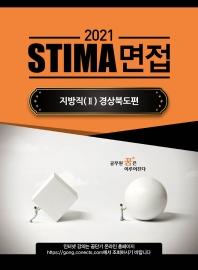 2021 STIMA 면접 지방직. 2: 경상북도편