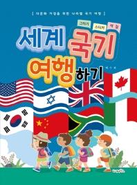 세계 국기 여행하기: 그리기 스티커 색칠