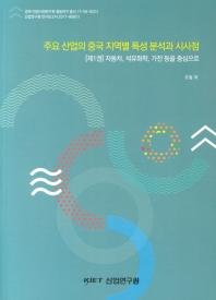 주요 산업의 중국 지역별 특성 분석과 시사점(제1권)