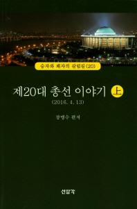 제20대 총선 이야기(상)(2016. 4. 13)