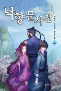 낙향문사전. 4  최현우 신무협 소설