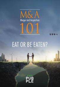 M&A 101 (개정판)