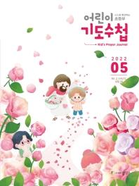 어린이 기도수첩: 초등부(2021년 5월호)