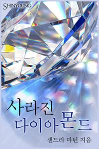 사라진 다이아몬드