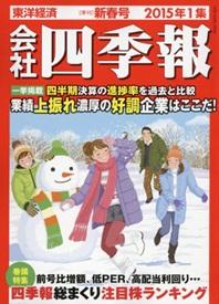 會社四季報 1년 정기구독 -4회  (발매일: 3,6,9,12일)