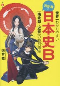 世界一わかりやすい河合敦の日本史B 第2卷
