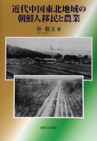 近代中國東北地域の朝鮮人移民と農業