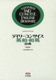 デイリ-コンサイス英和.和英辭典