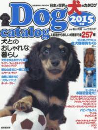 日本と世界の犬のカタログ 2015年版