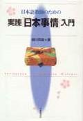 日本語敎師のための實踐日本事情入門