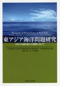 東アジア海洋問題硏究 日本と中國の新たな協調に向けて