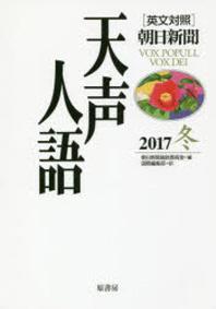 天聲人語 2017冬
