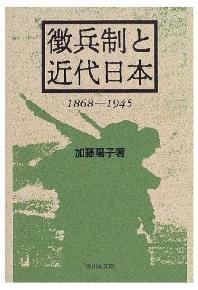 徵兵制と近代日本 1868-1945
