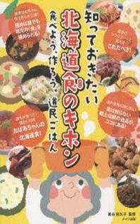 知っておきたい北海道食(メシ)のキホン 食べよう,作ろう.道民ごはん