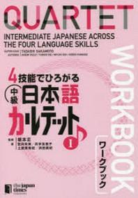 4技能でひろがる中級日本語カルテット ワ-クブック 1