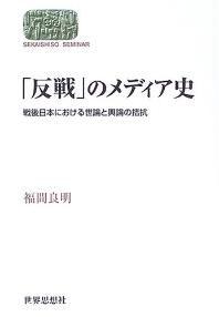 「反戰」のメディア史 戰後日本における世論と輿論の拮抗