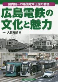 廣島電鐵の文化と魅力 國內隨一の路面電車王國の物語
