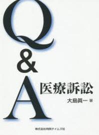 Q&A醫療訴訟