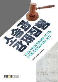 소송과강제집행(1학기, 워크북포함)