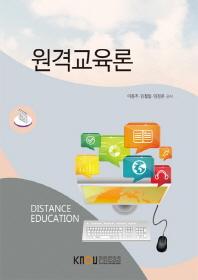 원격교육론(2학기, 워크북포함)