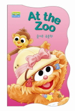 AT THE ZOO(즐거운 동물원)
