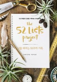 나를 바꾸는 52주의 기록(The 52 Lists Project)