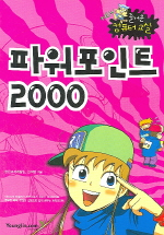파워포인트 2000(NEW 즐거운 컴퓨터교실)
