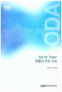 Aid for Trade: 현황과 주요 이슈
