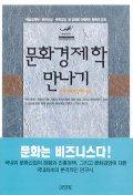 문화경제학 만나기(예술경영 2)
