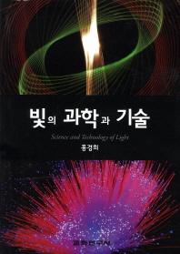 빛의 과학과 기술