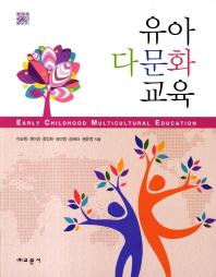 유아 다문화 교육