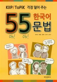KIIP/ToPik 걱정 덜어 주는 55 한국어 문법