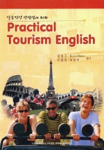 PRACTICAL TOURISM ENGLISH