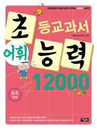 초등교과서 어휘 능력 12000: A-5단계