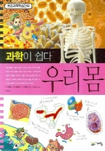 과학이 쉽다: 우리몸