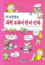 초등학교 과학 교과서 한자 만화