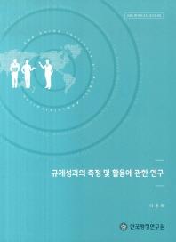 규제성과의 측정 및 활용에 관한 연구