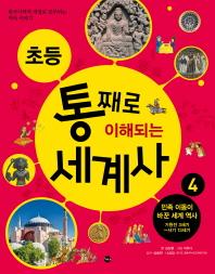 초등 통째로 이해되는 세계사. 4: 민족 이동이 바꾼 세계 역사 기원전 3세기-서기 13세기