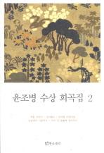 윤조병 수상 희곡집. 2