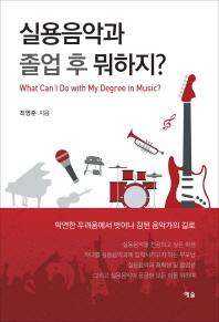 실용음악과 졸업 후 뭐하지?